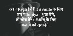 Attitude Status in Hindi for Insta Bios