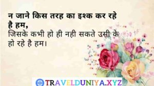 Best Love Whatsapp Status in Hindi Images