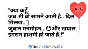 Comedy Loving Whatsapp Status in Hindi