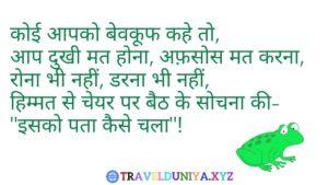 Funny Whatsapp Status Hindi Images