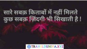 Life Whatsapp Status in Hindi 2 line