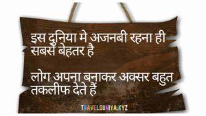 Sad Love Whatsapp Status in Hindi Images