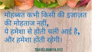 Shayari Love Status in Hindi Images