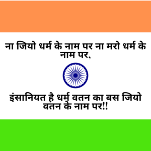 Happy Independence Day Quotes in Hindi Images