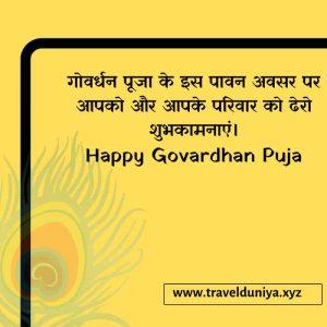Happy Govardhan Puja status