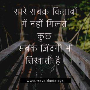 Sad Status in Hindi Images