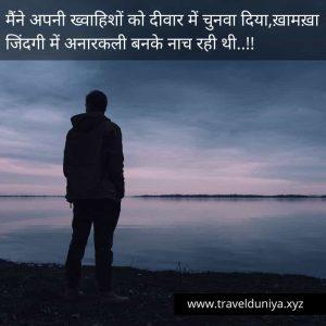 Urdu Shayari in Hindi on Life