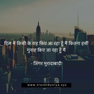 Urdu Shayari in Hindi on Love