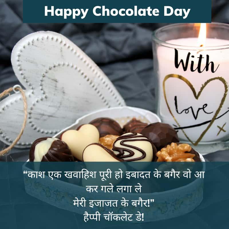 Happy Chocolate Day Status in Hindi