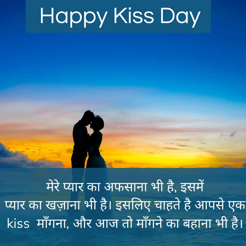 Happy Kiss Day Images in Hindi