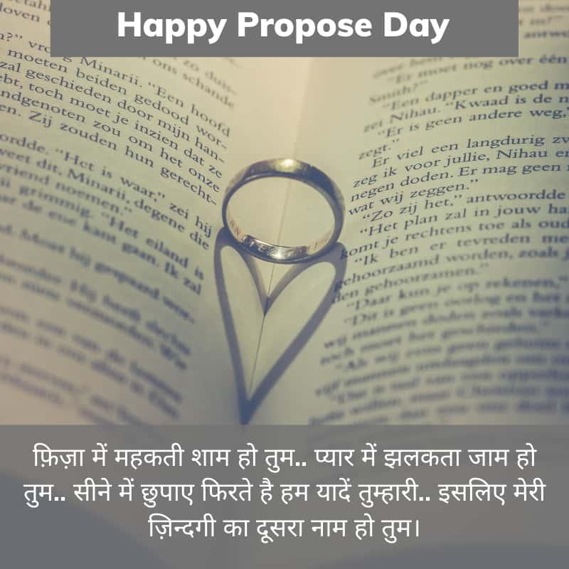 Happy Propose Day Shayari Images in Hindi
