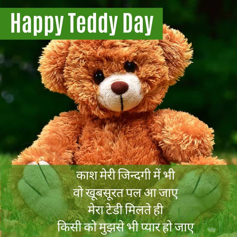 Happy Teddy Day Status in hindi
