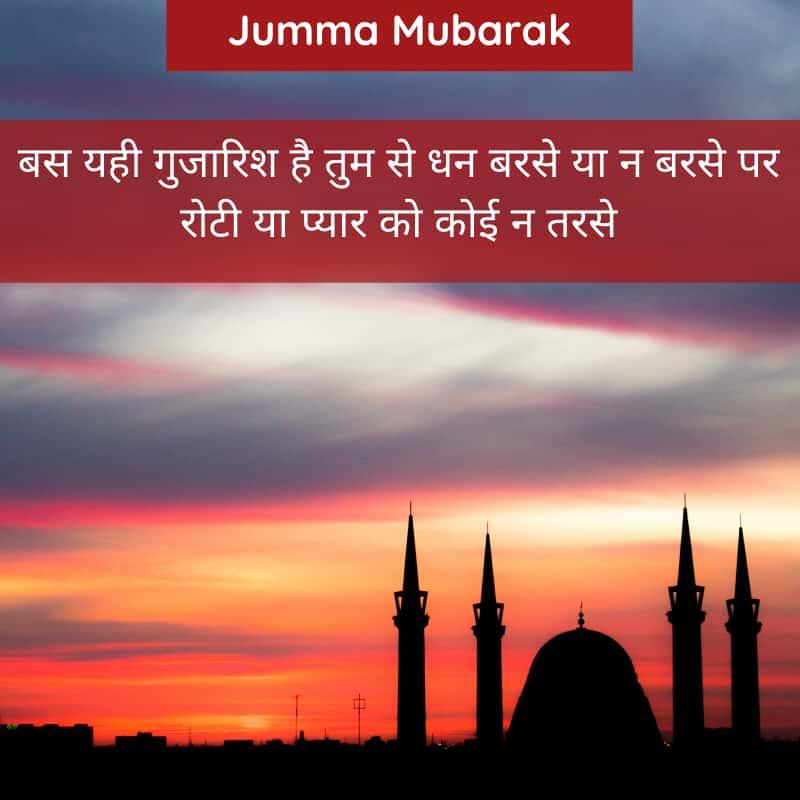Jumma Mubarak Status in Hindi