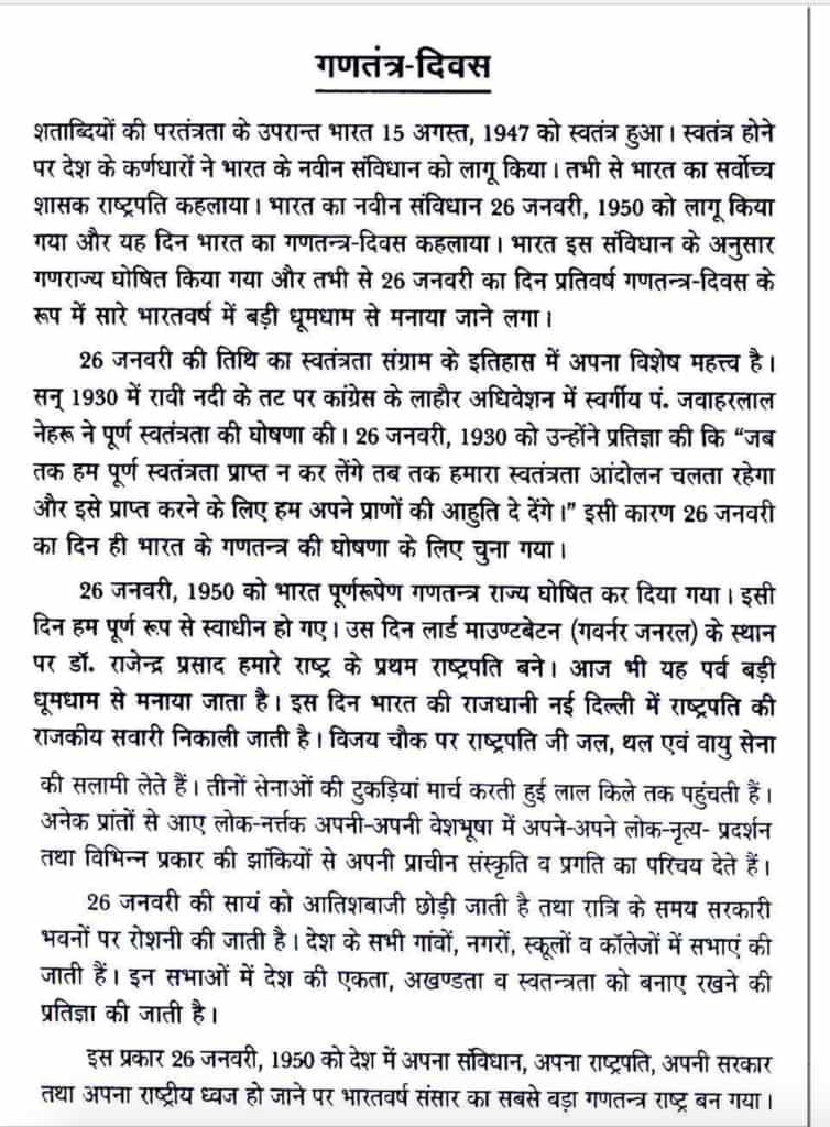 Republic-Day-Speech-Hindi-pdf