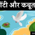 Ant And Dove Story In Hindi