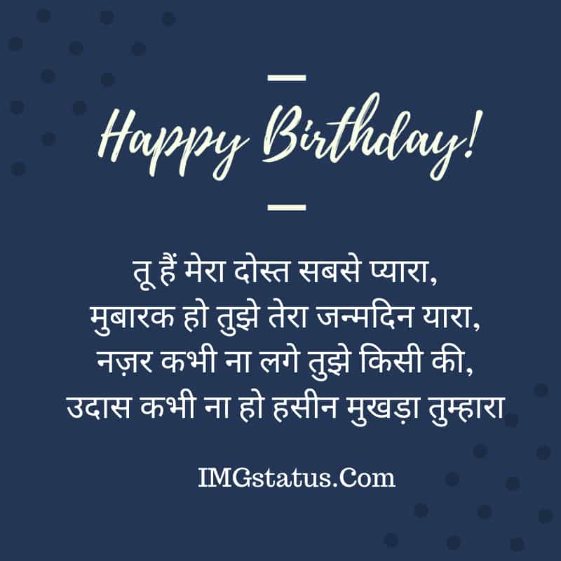 Birthday Status in Hindi for Images