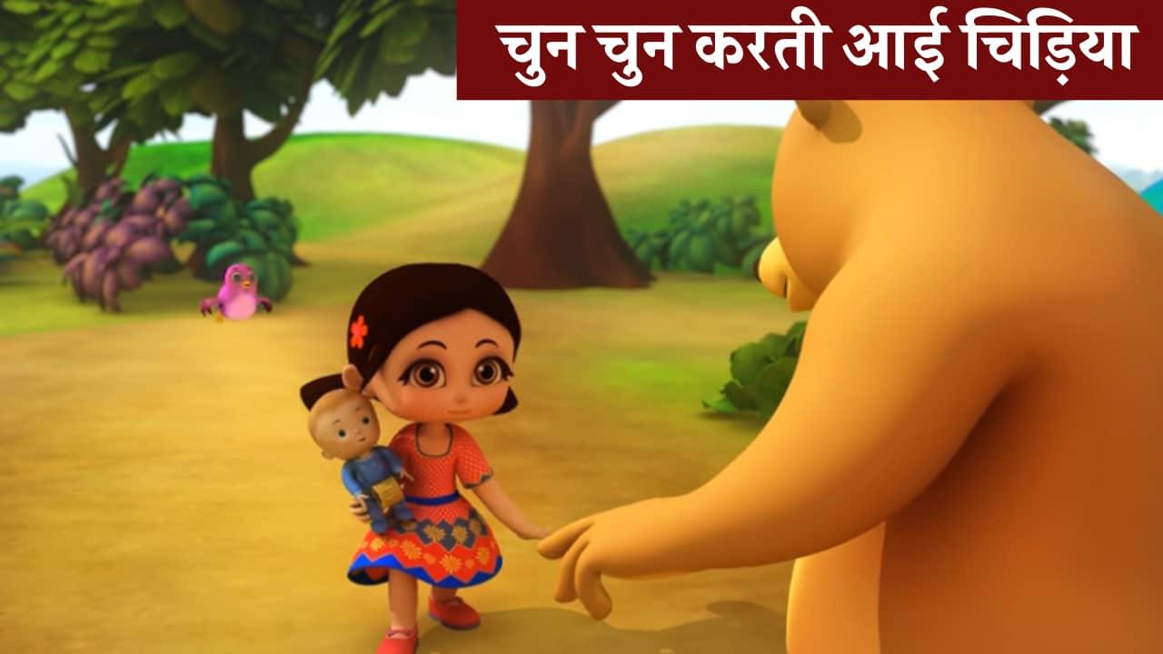 Chun Chun Karti Aai Chidiya Poem
