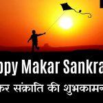 Happy Makar Sankranti Status in Hindi