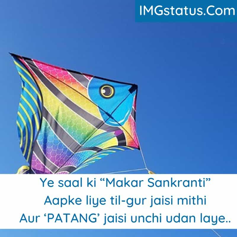 Happy Makar Sankranti Wishes in Hindi