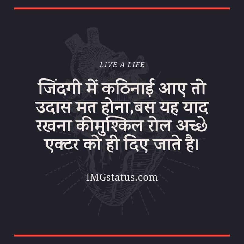 Life-Status-hindi