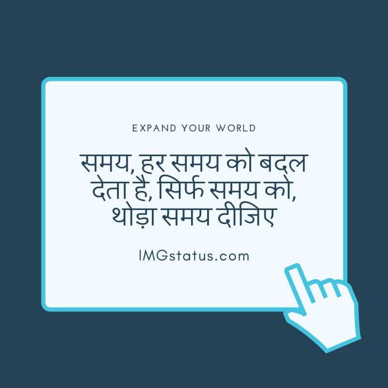 Life-status-in-hindi
