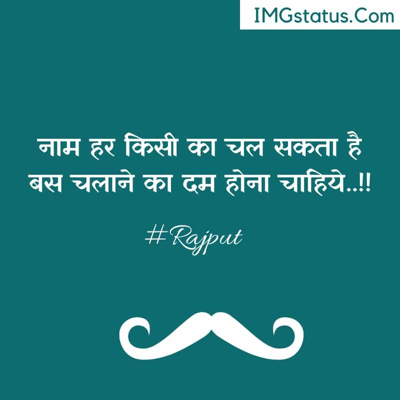 Rajput Attitude Status Images