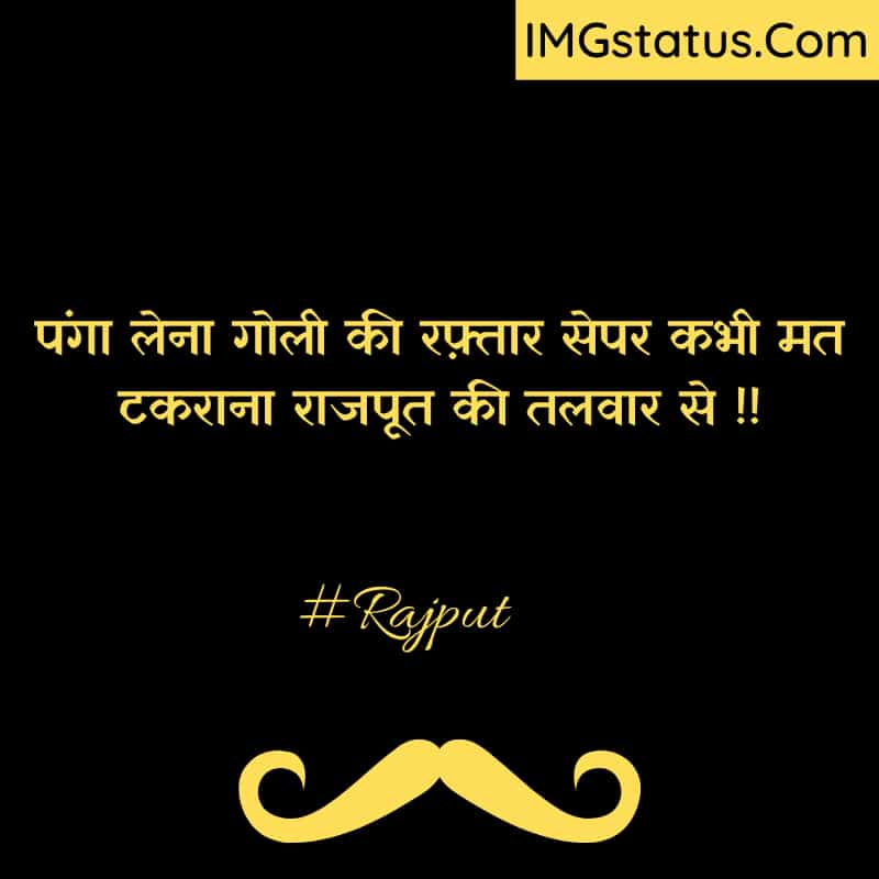 Rajput-status