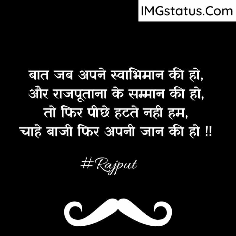 Rajput status Images