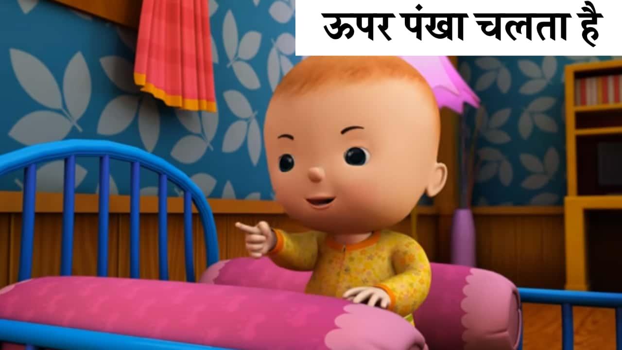 Upar Pankha Chalta Hai Poem