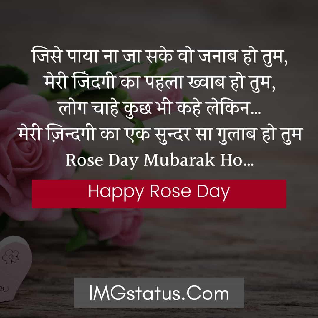 Happy Rose Day 2020 Image