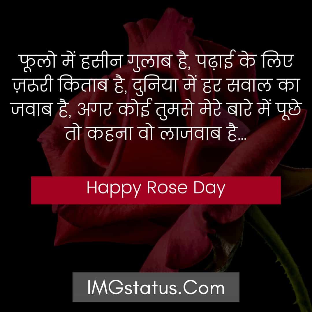 Happy Rose Day Hindi Images