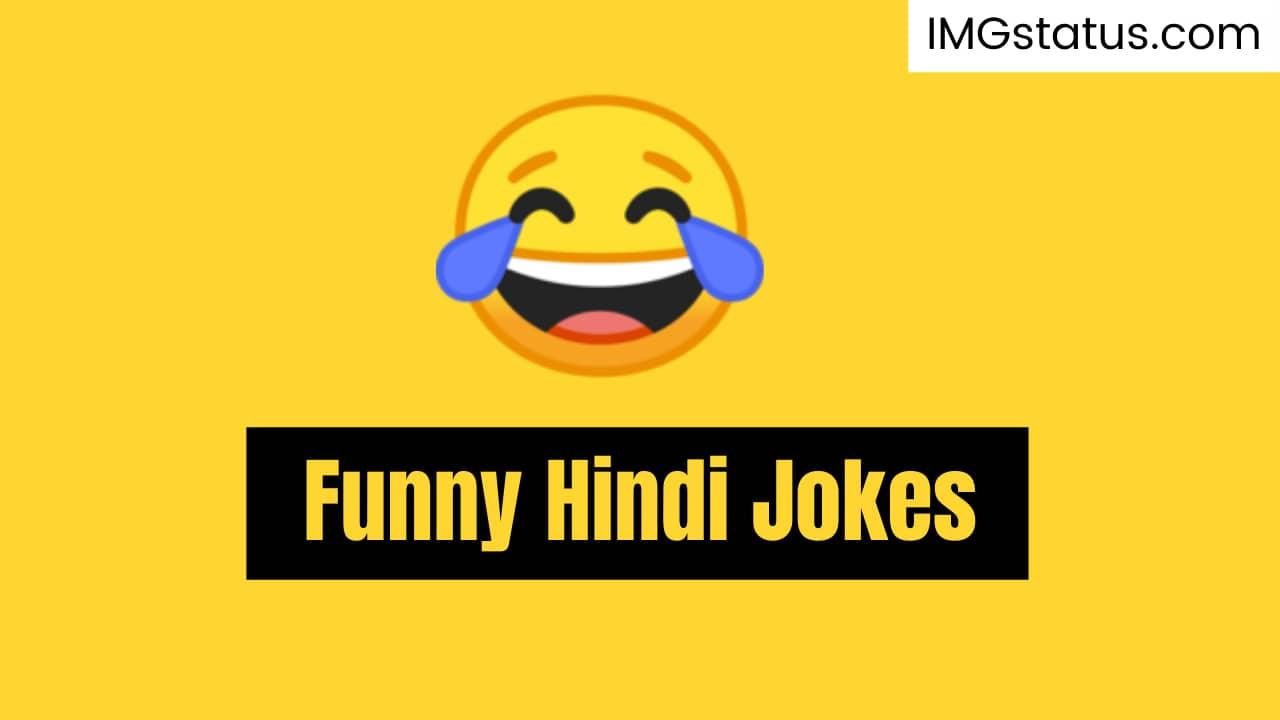 Hindi Jokes Funny