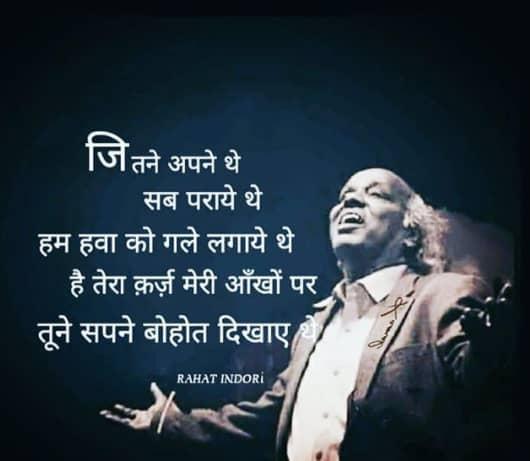 Rahat Indori Shayari Images