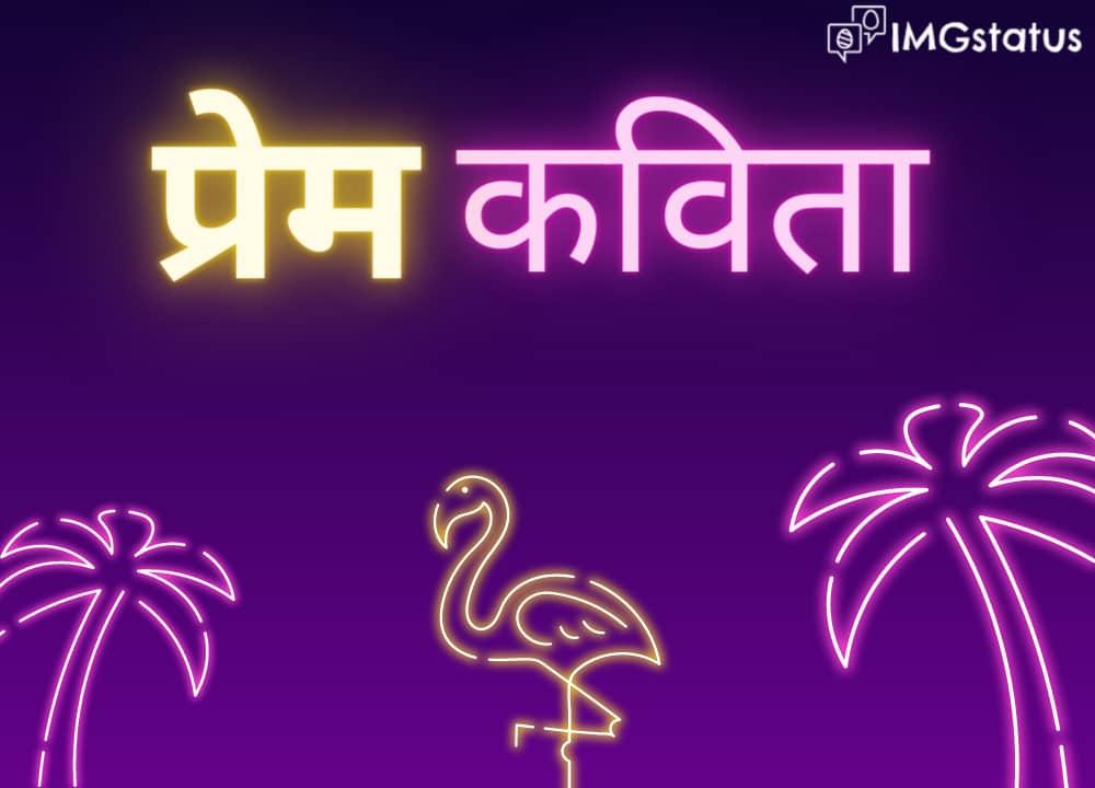 Hindi Prem Kavita